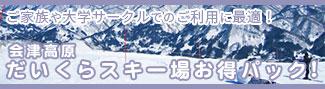 ご家族や大学サークルでのご利用に最適!「会津高原だいくらスキー場お得パック!」のバナー画像