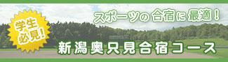 学生必見!スポーツの合宿に最適!「新宿奥只見合宿コース」のバナー画像