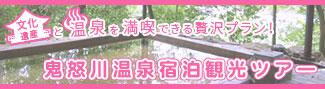 文化遺産と温泉を満喫できる贅沢プラン!「鬼怒川温泉宿泊観光ツアー」のバナー画像