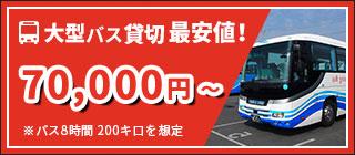 大型バス貸切最安値!のバナー画像
